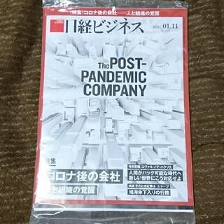 ニッケイビーピー(日経BP)の最新号 日経ビジネス ポストパンデミックカンパニー 2021.1.11(ビジネス/経済/投資)
