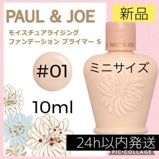 PAUL & JOE - ポール&ジョー 下地 PAUL&JOE モイスチュア プライマー 01 下地