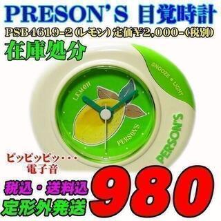 パーソンズ(PERSON'S)のパーソンズ 目覚時計 在庫処分品 (レモン) 定価¥2,000-(税別)(置時計)