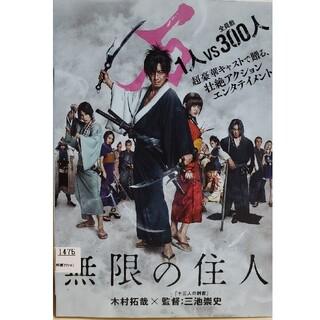 中古DVD無限の住人(日本映画)