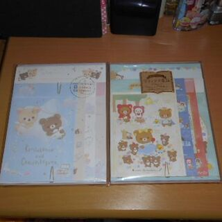 サンエックス(サンエックス)の新品♡ New リラックマレターセット2冊1セット(カード/レター/ラッピング)