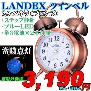 LANDEX ツインベル目覚時計 カンパネラ 常時点灯 ブロンズ 新品(置時計)