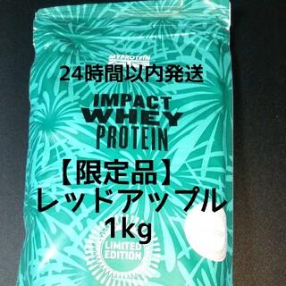 マイプロテイン(MYPROTEIN)の新品 送料込み マイプロテイン インパクトホエイ レッドアップル 1kg(プロテイン)