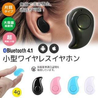 新品未使用品!☆超小型超軽量ワイヤレスBluetoothイヤホン☆片耳ブラック