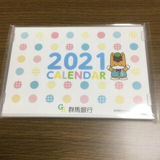 ハローキティ(ハローキティ)の新品未使用ぐんまちゃんの2021年卓上カレンダー ゆるキャラご当地アイドル群馬(カレンダー/スケジュール)
