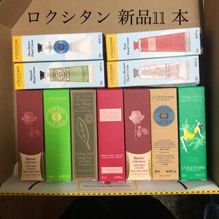ロクシタン(L'OCCITANE)のロクシタン ハンドクリーム 11本 新品(ハンドクリーム)