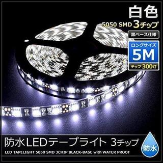 LEDテープライト 12V 防水 両端子 5メートル 3チップ (白色/黒(蛍光灯/電球)