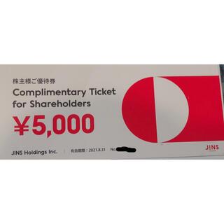 ジンズ(JINS)のジンズ 優待券(ショッピング)