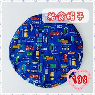 【137】給食帽子(丸帽子) くるま①あお(ファッション雑貨)