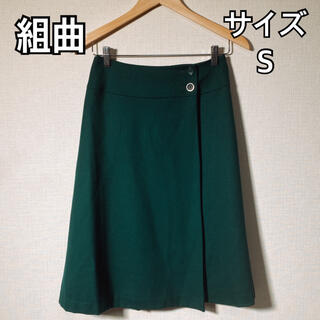 クミキョク(kumikyoku(組曲))の組曲 オンワード 巻きスカート フレア グリーン Sサイズ 大人女子 素敵 綺麗(ひざ丈スカート)