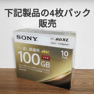 ソニー(SONY)のソニー(SONY) ビデオ用ブルーレイディスク 100GB 4枚パック(ブルーレイレコーダー)