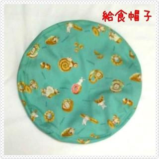 【108】給食帽子(丸帽子) パン①(ファッション雑貨)