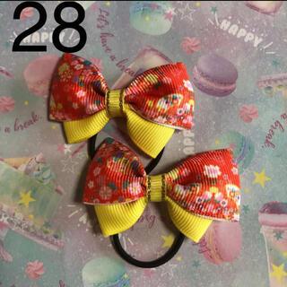 28 ヘアリボン ヘアゴム(ファッション雑貨)