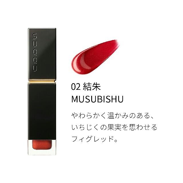 SUQQU(スック)のSUQQUコンフォート リップ フルイド グロウ02 コスメ/美容のベースメイク/化粧品(口紅)の商品写真