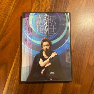 アラシ(嵐)の大野 智 「テンセイクンプー~転世薫風(通常盤) DVD」(舞台/ミュージカル)