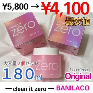 banila co. - 💙 バニラコ オリジナル 180ml 大容量2個セット 新品