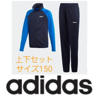 adidas - 【新品未使用】アディダス adidas トレーニングウェア 上下セット 150
