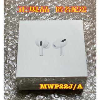 Apple - 【新品/保証開始前】Apple AirPods Pro 正規品MWP22J/A