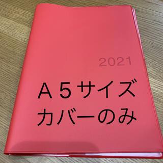 ムジルシリョウヒン(MUJI (無印良品))の無印良品 2021年手帳 カバーのみ(手帳)