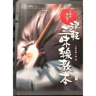 津軽三味線教本 模範CD付き(その他)