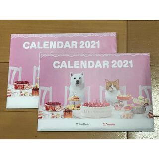 ソフトバンク 2021年版卓上カレンダー 2個セット(カレンダー/スケジュール)