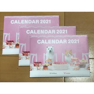 ソフトバンク 2021年版卓上カレンダー 3個セット(カレンダー/スケジュール)
