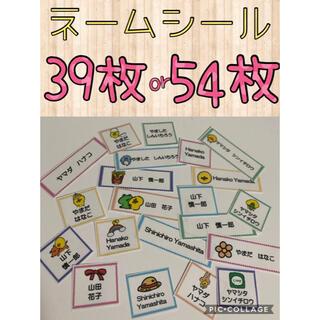 ネーム シール かわいい柄 オーダー 650円(ネームタグ)