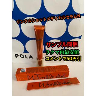 POLA - ポーラ リンクルショットメディカルセラムN●新品/サンプル4種同梱♡