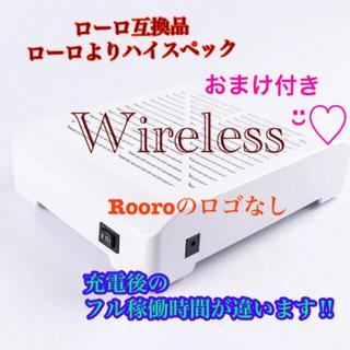 ローロ ワイヤレスネイルダストコレクター 互換品 在庫2(ネイルケア)