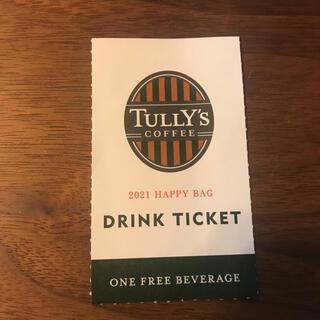 タリーズコーヒー(TULLY'S COFFEE)のタリーズ ドリンクチケット 1枚(フード/ドリンク券)