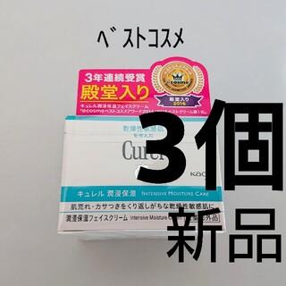 Curel - 16④★3個★新品未開封 キュレル フェイスクリーム