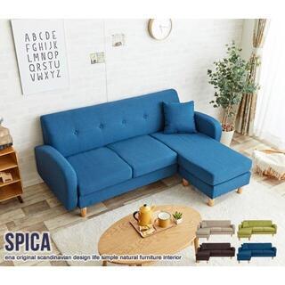 Spica 3人掛けカウチソファ 3P ブルー(三人掛けソファ)