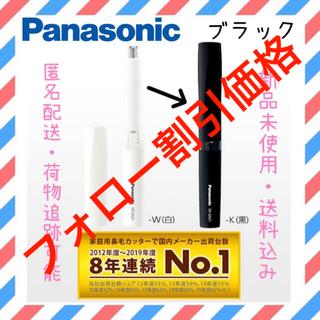 パナソニック(Panasonic)のPanasonic エチケットカッター 鼻毛カッター グルーミング ブラック(眉・鼻毛・甘皮はさみ)