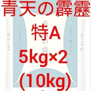 令和2年産 青天の霹靂 お米10キロ(5キロ×2)新品未開封(米/穀物)