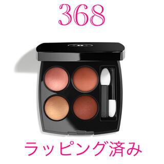 CHANEL - Chanel レ キャトル オンブル 368 ゴールデン メドウ