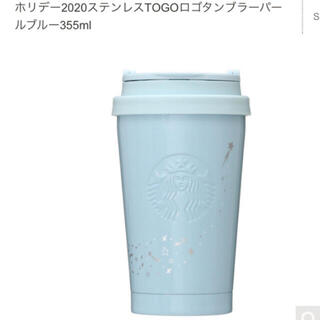 Starbucks Coffee - STARBUCKS ホリデー2020ステンレスTOGOロゴタンブラーパールブルー