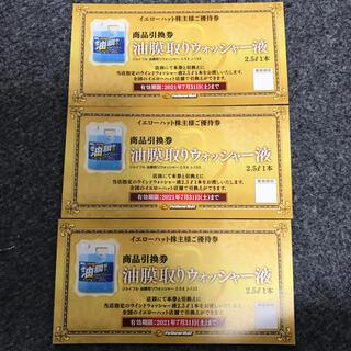 イエローハット株主優待 その2 油膜取りウォッシャー液引き換え券×3枚(メンテナンス用品)