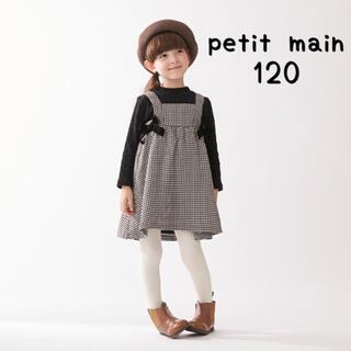 プティマイン(petit main)のプティマイン  チェック ワンピース 120(ワンピース)