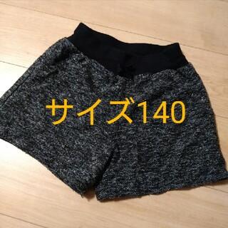 ジーユー(GU)の♡ジーユー ショートパンツ 140cm(パンツ/スパッツ)
