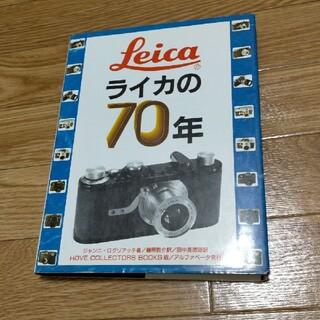 ライカ(LEICA)の【ライカ関連本】2冊セット(科学/技術)