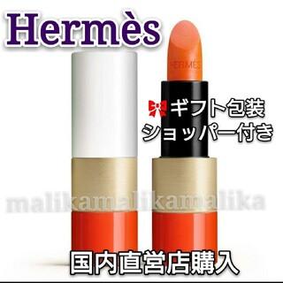 エルメス(Hermes)の【新品未使用】ルージュ エルメス ポピーリップシャイン(リップグロス)