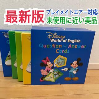 Disney - 最新版美品 Q&Aカード ディズニー英語システム DWE プレイメイトエアー対応
