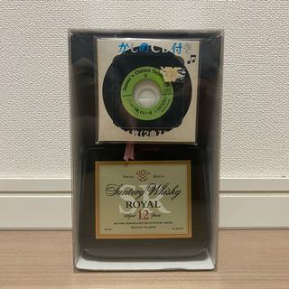 サントリー - 【珍品】サントリー ローヤル12年 CD付