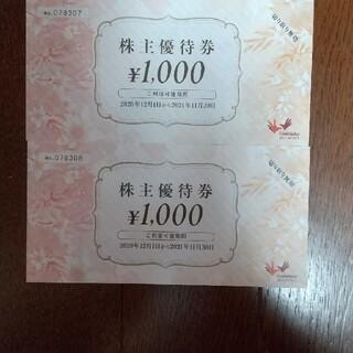 コシダカホールディングスの株主優待券(その他)