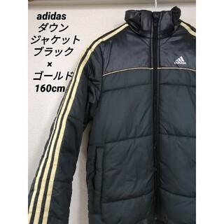 アディダス(adidas)のアディダス ダウンジャケット ブラック×ゴールド size160cm(ジャケット/上着)