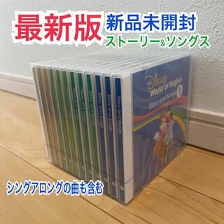 ディズニー(Disney)の最新版 メインプログラムCD シングアロングの曲 ディズニー英語システム DWE(キッズ/ファミリー)