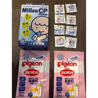 ミントン(MINTON)のミルトン 錠剤60錠(哺乳ビン用消毒/衛生ケース)