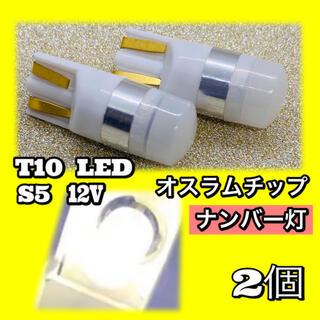 ☆2個☆ホワイト T10 LED オスラムチップ S5 12v ポジション球