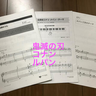 ピアノ楽譜 3冊セット(ポピュラー)