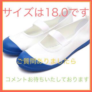 ムーンスター(MOONSTAR )のムーンスター、スクールシューズ(青)サイズ18.0(スクールシューズ/上履き)